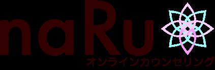 naRuオンラインカウンセリングのロゴ