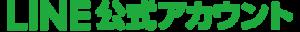 LINE公式アカウントのロゴ